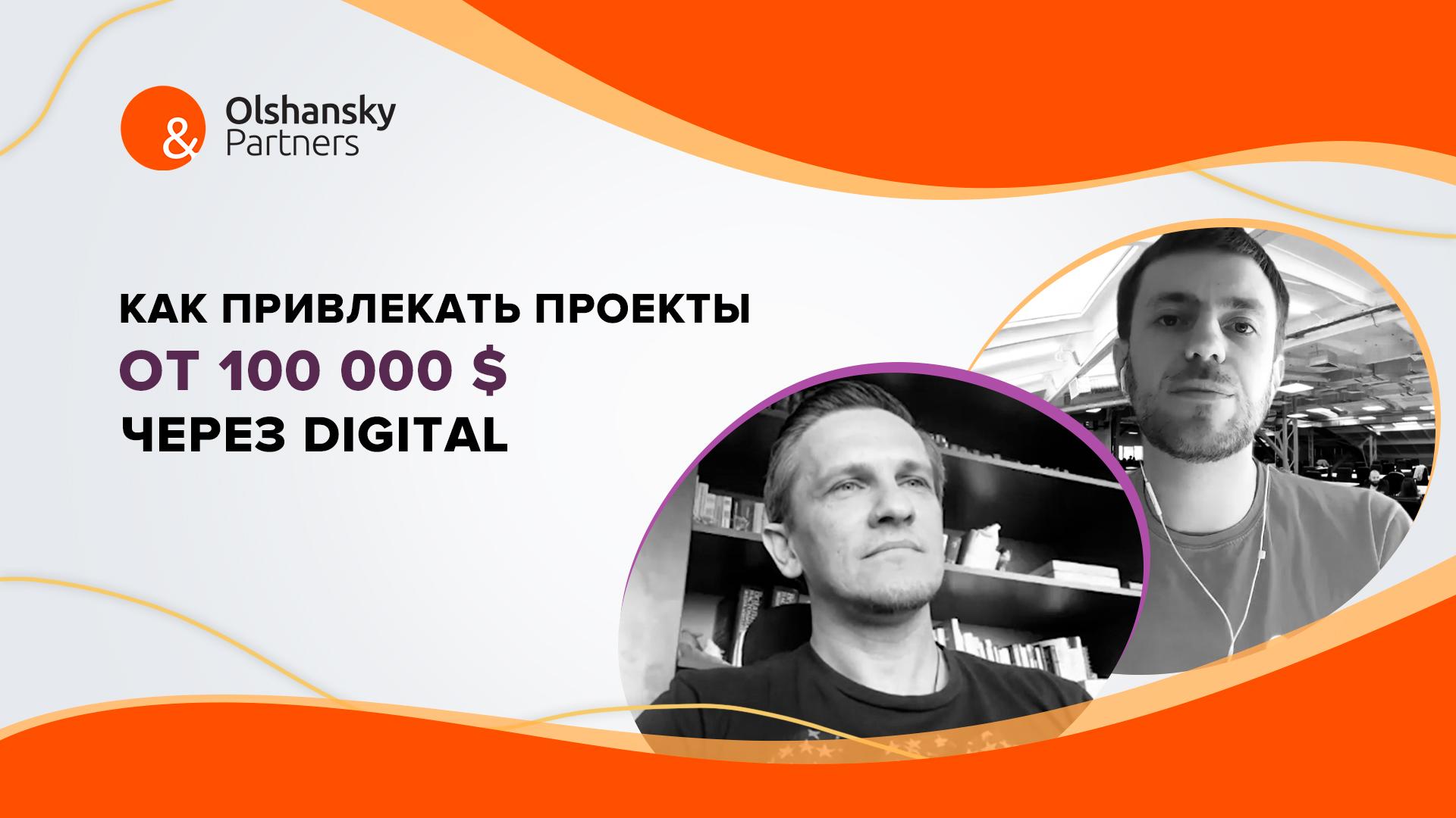 Интервью с Дмитрием Лисицким