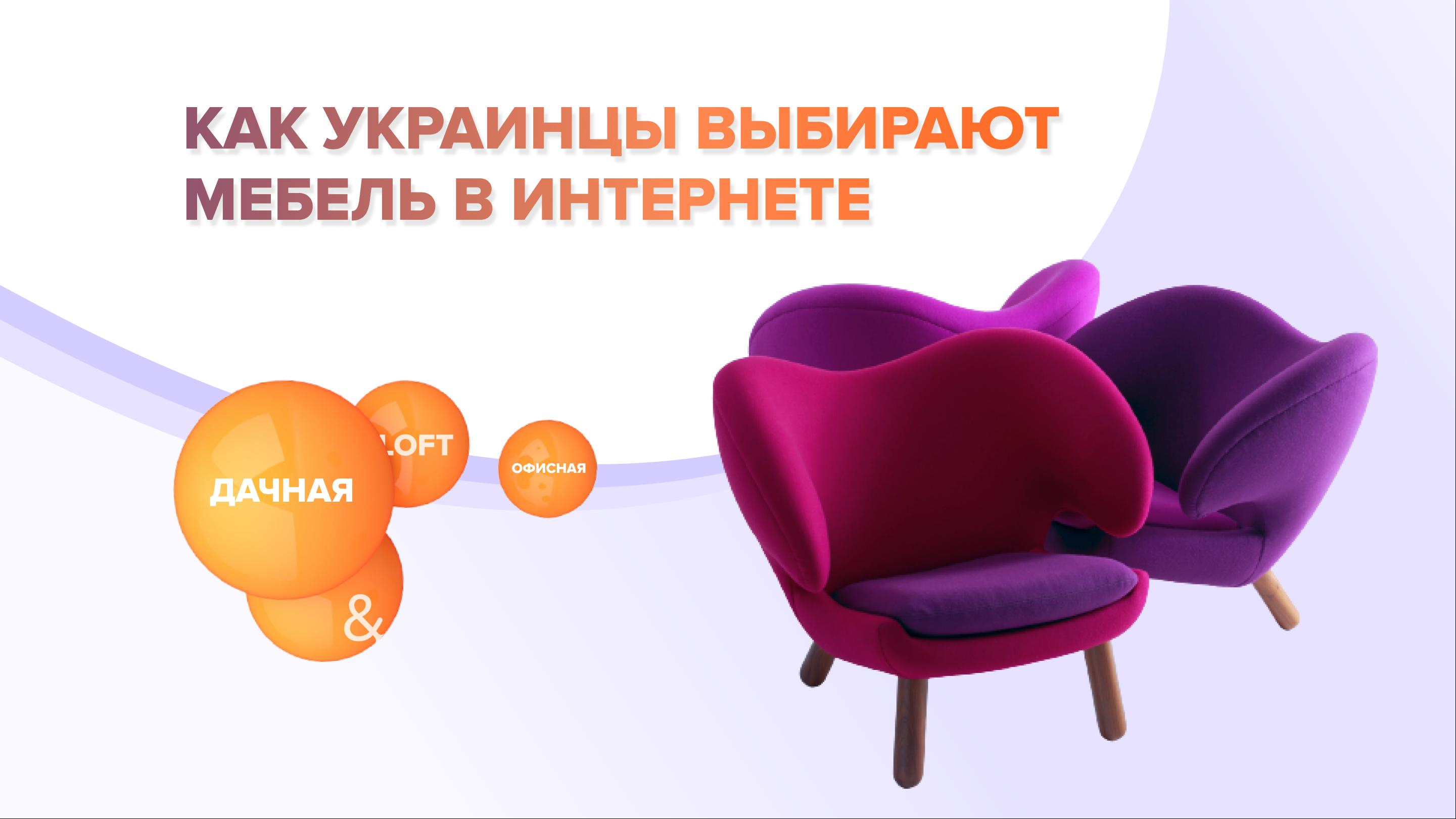 Как ищут мебель